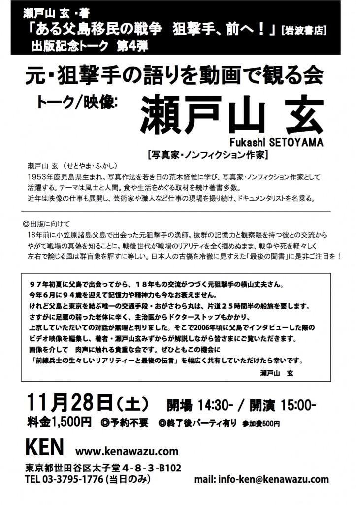 11-28 setoyama